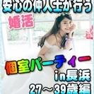 【婚活☆個室パーティー♪】8/26(土)13時~in長浜市☆27歳...