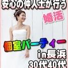 【婚活☆個室パーティー♪】8/26(土)15時~in長浜市☆30代...