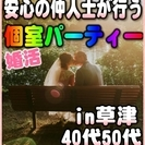【婚活☆個室パーティー♪】8/27(日)11時~in草津市☆40代...