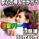 【婚活☆個室パーティー♪】8/27(日)13時~in草津市☆30代...