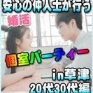 【婚活☆個室パーティー♪】8/27(日)15時~in草津市☆20代...