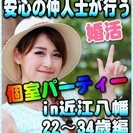 【婚活☆個室パーティー♪】8/27(日)11時~in近江八幡市☆2...