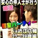 【婚活☆個室パーティー♪】8/27(日)13時~in近江八幡市☆2...