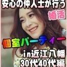 【婚活☆個室パーティー♪】8/27(日)15時~in近江八幡市☆3...