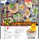 7/27or7/28牡蠣食べ放題友達募集!