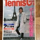 【雑誌】テニスクラシック バックナンバー