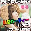 【婚活☆個室パーティー♪】8/19(土)11時~in大垣市☆22歳...