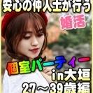 【婚活☆個室パーティー♪】8/19(土)13時~in大垣市☆27歳...