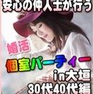 【婚活☆個室パーティー♪】8/19(土)15時~in大垣市☆30代...
