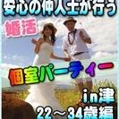 【婚活☆個室パーティー♪】8/13(日)11時~in津市☆22歳~...
