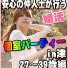 【婚活☆個室パーティー♪】8/13(日)13時~in津市☆27歳~...