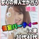 【婚活☆個室パーティー♪】8/13(日)15時~in津市☆30代・...