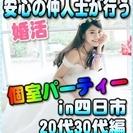 【婚活☆個室パーティー♪】8/26(土)11時~in四日市市☆20...