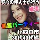 【婚活☆個室パーティー♪】8/26(土)13時~in四日市市☆30...