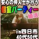 【婚活☆個室パーティー♪】8/26(土)15時~in四日市市☆40...