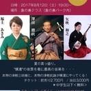 横濱民謡ナイト