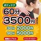 ★【8月新規オープン】Dr.りらくスタッフ募集!!