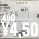 長崎⇄福江 九州商船 ジェットフォイル 片道回数券 1枚 有効期限...