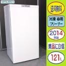 ❸㉚送料無料です★猛暑の最強アイテム★冷凍専用フリーザー★三菱 1...