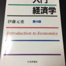 入門 経済学 参考書