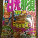 るるぶ!   50円‼️