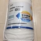 新品未使用 ニトリ 温度調整ベッドパッド シングル
