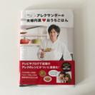 アレクサンダーさんと川崎希さんの直筆サイン入り⭐️お家ご飯