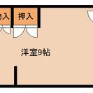 【敷金礼金仲介料ナシ!】 家賃2万8千円!9帖の広々洋室!