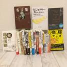 自己啓発本ビジネス本など21冊セット★カーネギー・ビジョナリーカン...