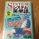 システム英単語CD