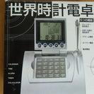 世界電卓時計★新品・箱入
