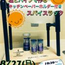 夏休みDIY教室 塩ビパイプで作るキッチンペーパーホルダー付きスパ...
