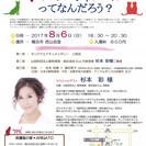 8月4日、6日 杉本彩さん動物愛護のイベントのお手伝い