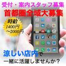 安心勤務☆大手キャリア携帯ショップスタッフ