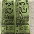 2017年福島わらじまつり観覧席招待券2枚