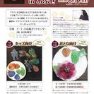☆★☆ナナアクヤさんが教えるプラバンワークショップ in おぶせ☆★☆