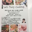 パーティー料理教室