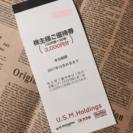 U.S.M.Holdings 株主優待券 3000円分