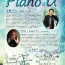 Piano×α    小林真人の紡...