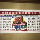 2009年 第81回選抜高校野球大会記念タオル
