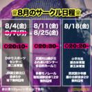 【訂正版】8月サークル日程