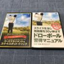 ゴルフ上達DVD