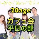 7/24(月)19:00~20:30新宿 20代限定カフェ会 平日の部