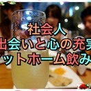 7/31(月)20:00~22:30社会人充実の会
