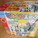NEW くみくみスロープ KUMON知育玩具