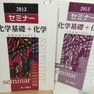 セミナー 化学基礎・化学 2013