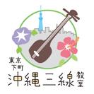 東京下町・沖縄三線教室 〜南国の癒しの音色、三線を弾いてみませんか?〜