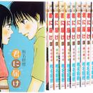 君に届け コミックス1〜15巻