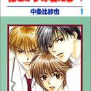 花ざかりの君たちへ コミックス1〜9巻