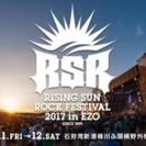 RSRの通し券または12日券お譲りください。